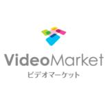 【最新】ビデオマーケット映画クーポン・ギフトコードまとめ