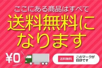 【期間限定】ナチュラム「送料無料」キャンペーン