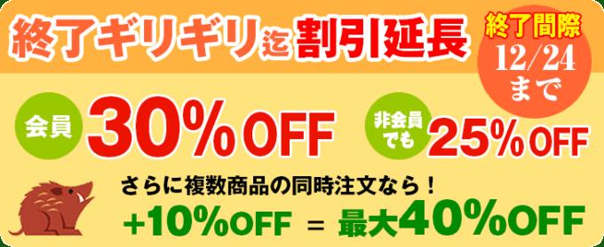 【期間限定】年賀本舗「25%OFF・30%OFF・40%OFF」割引キャンペーン