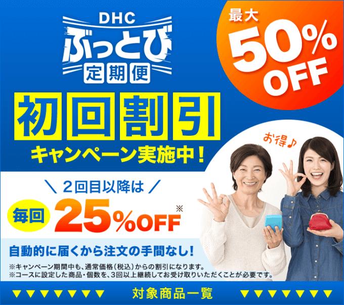 【定期便限定】DHC「最大50%OFF・毎回25%OFF」初回割引・半額キャンペーンセール