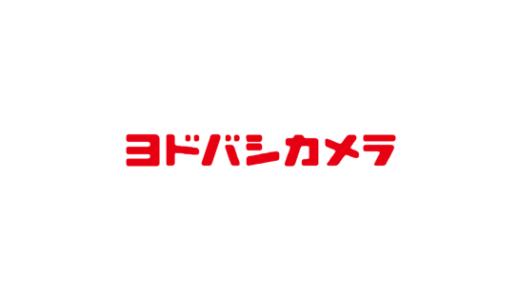 【最新】ヨドバシカメラ割引クーポン・キャンペーンコードまとめ