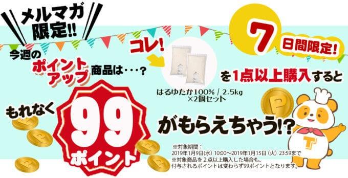 【メルマガ限定】TOMIZ(富澤商店)「99円OFF」ポイントキャンペーン