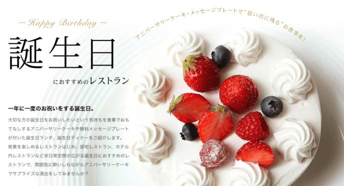 【誕生日月限定】一休.com(レストラン予約)「ハッピーバースデー」記念日おすすめ店特集