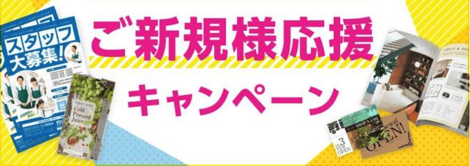 【初回購入限定】ラクスル「最大20%OFF・お試し500円OFF」割引キャンペーン