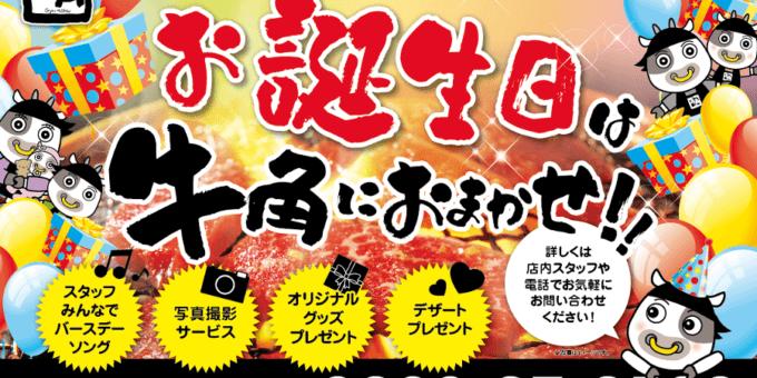 【事前予約限定】牛角「お誕生日おめでとう」プレゼントキャンペーン