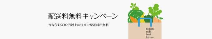 【期間限定】Amazonフレッシュ「配送料無料(4000円以上購入)」キャンペーン