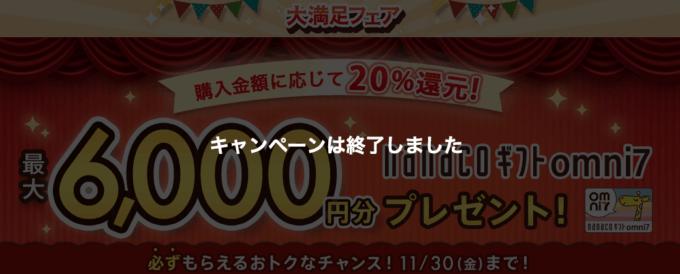 【期間限定】セブンネットショッピング「20%OFF・6000円OFF」キャンペーン