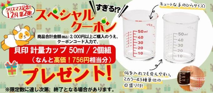 【毎月限定】TOMIZ(富澤商店)「抽選」プレゼントクーポンコード
