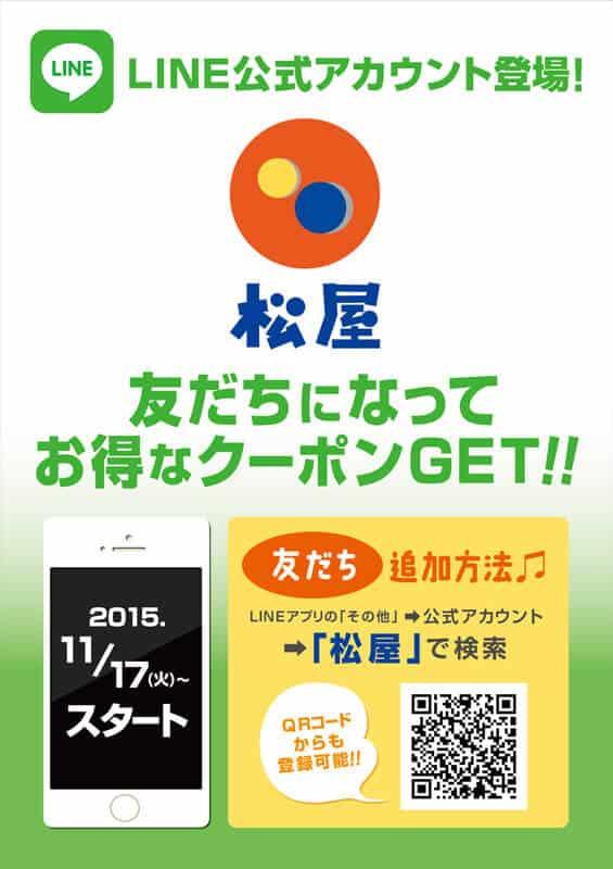 【LINE限定】松屋「各種」割引クーポン