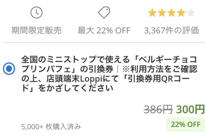 【グルーポン限定】ミニストップ「プリンパフェ22%OFF」割引クーポン(引換券)