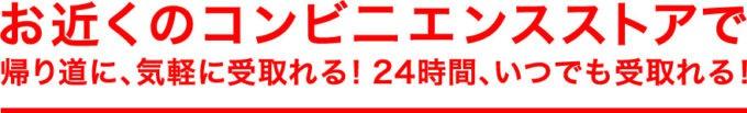【コンビニストア限定】ユニクロ「24時間受け取り自由」サービス