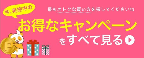 【セール】TOMIZ(富澤商店)割引キャンペーン一覧