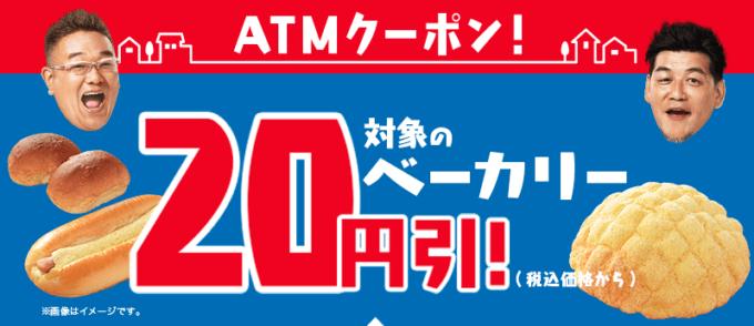 【期間限定】ローソンベーカリー「20円OFF」ATMクーポン