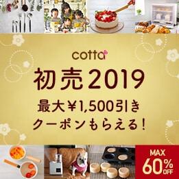 【期間限定】cotta(コッタ)初売り「最大60%OFF・1500円OFF」割引クーポン