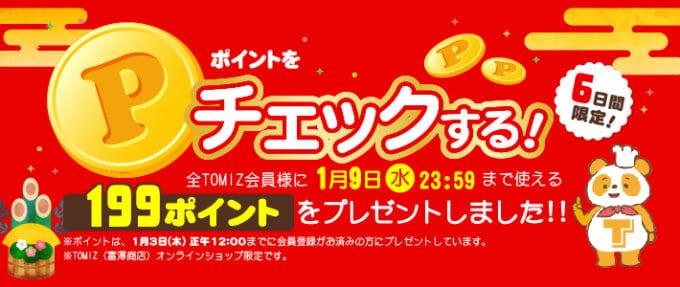 【6日間限定】TOMIZ(富澤商店)「199円OFF」割引ポイントキャンペーン