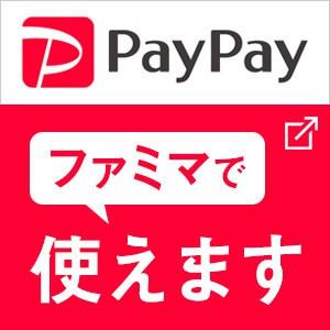 【PayPay(ペイペイ)限定】ファミリーマート「500円OFF」割引クーポン