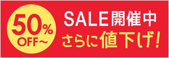 【期間限定】ワコール「50%OFF」半額・割引セール