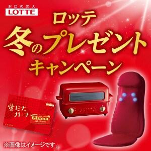 【ロッテ限定】ファミリーマート「各種」プレゼントキャンペーン