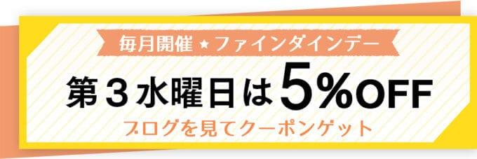 【第3水曜日限定】ファインダインデー「5%OFF」割引クーポンコード