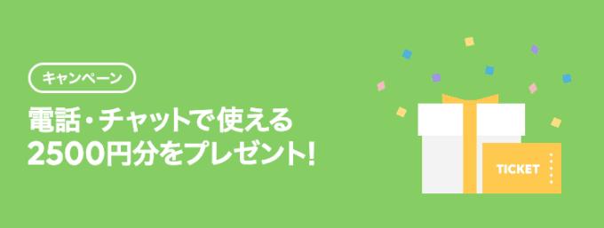lineトーク占い 無料チケット