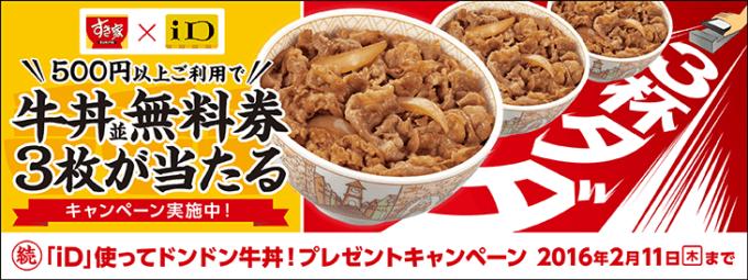 【ドコモ限定】すき家「牛丼並盛り無料券3枚プレゼント」ID決済キャンペーン