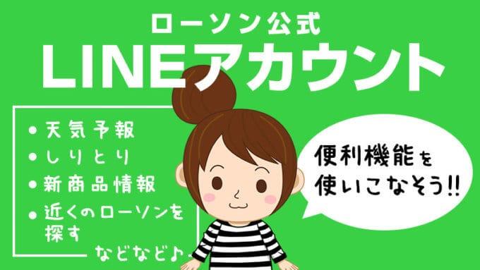 【LINE限定】ローソン「各種」割引クーポン