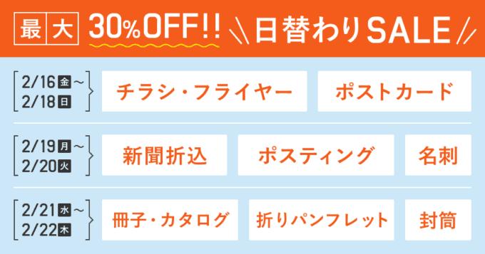 【期間限定】ラクスル「最大30%OFF」日替わりセール