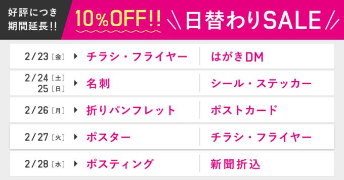 【期間限定】ラクスル「最大10%OFF」日替わりセール