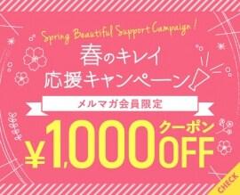【メルマガ会員限定】ワコール「1000円OFF」クーポン・春のキレイ応援キャンペーン