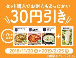 【期間限定】ローソンサラダチキン&セレクトスープ購入「30円OFF」割引セール