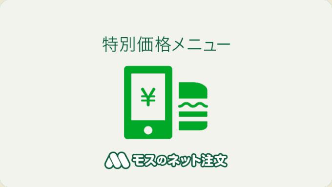 【ネット注文限定】モスバーガー「各種割引」特別価格メニュー