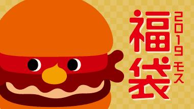 【期間限定】モスバーガー「2019モス福袋」特集