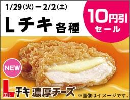【期間限定】ローソンLチキ「10円OFF」割引セール