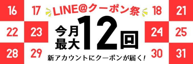 【今月限定】ファインダインLINE@祭「最大12回」割引クーポン