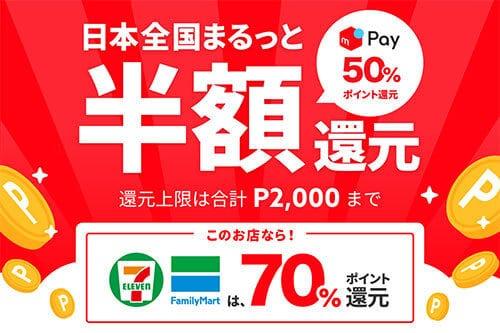 【メルカリ限定】セブンイレブン「メルペイ」割引クーポン配信キャンペーン