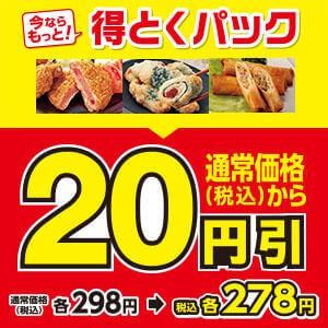 【人気のお惣菜限定】ミニストップ「20円OFF」割引キャンペーン