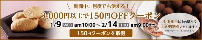 【期間限定】サロンドロワイヤル「150円OFF」割引クーポン