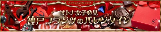 【期間限定】神戸フランツ「バレンタイン」キャンペーン