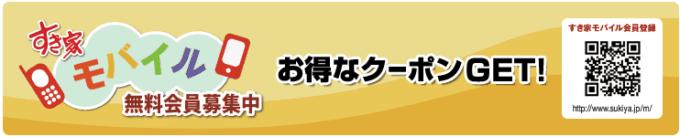 【無料モバイル会員限定】すき家「メルマガ」お得な割引クーポン