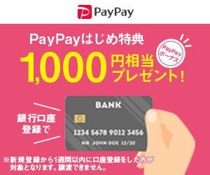 【PayPay(ペイペイ)限定】「1000円OFF」割引クーポン・キャンペーン