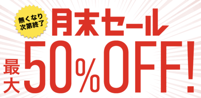【25日~31日限定】セブンネットショッピング「最大50%OFF」月末セール