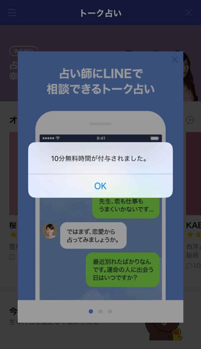 【初回限定】LINEトーク占い「10分無料時間」クーポン