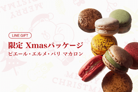 【LINEギフト限定】ピエール・エルメ・パリ「クリスマスパッケージ」マカロンセット