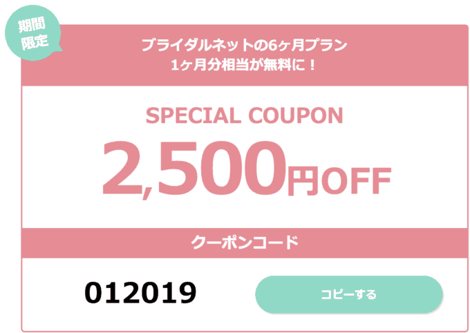 【期間限定】ブライダルネット6ヶ月プラン「2500円OFF」割引クーポンコード