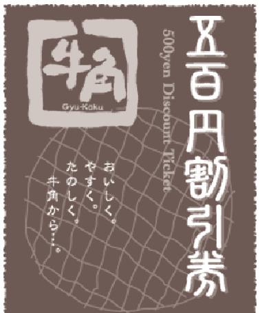 【期間限定】牛角「500円OFF」割引クーポン