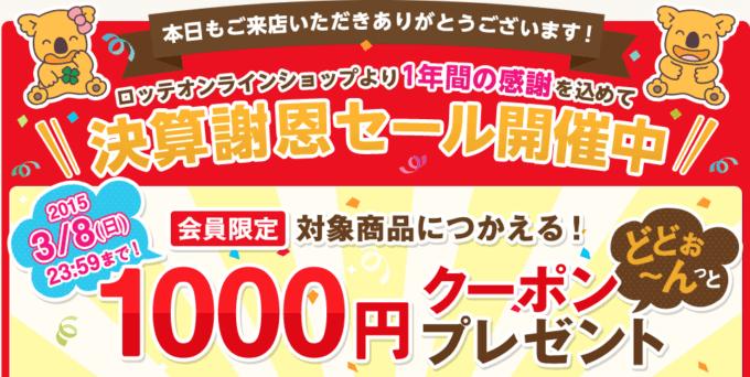 【会員限定】ロッテオンライン「1000円OFF」決算謝恩セール・クーポンコード