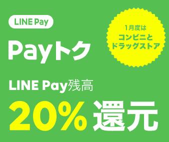 【LINEペイ限定】ファミリーマート「20%OFF」割引クーポン