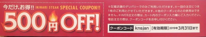 【いきなりステーキ限定】ファインダイン「500円OFF」割引クーポンコード