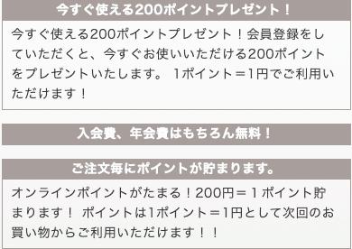 【会員登録限定】アンリシャルパンティエ「200円OFF・0.5%OFF」割引クーポン・ポイント