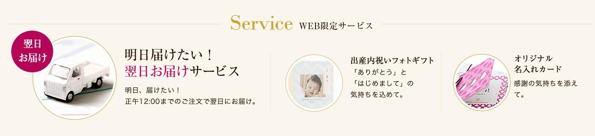 【オンライン限定】アンリシャルパンティエ「翌日お届け・出産内祝いフォトギフト・名入れカード」キャンペーン